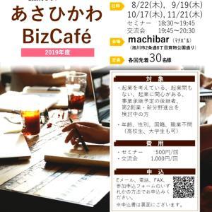 11/21あさひかわBizCafeにてSNS活用セミナーを担当させていただきます✨