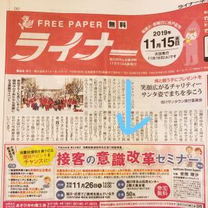 【無料】接客の意識改革セミナーの参加申込み受付中!