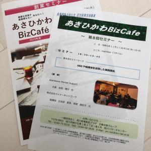 あさひかわBiz Cafe ご参加いただいた皆様、ありがとうございました!!