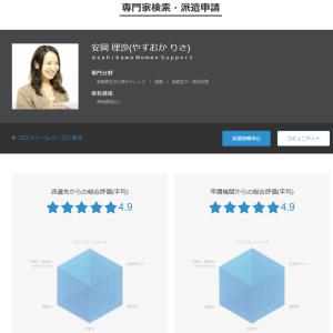 中小企業庁ミラサポ(未来サポート)専門家派遣制度の評価を大公開!