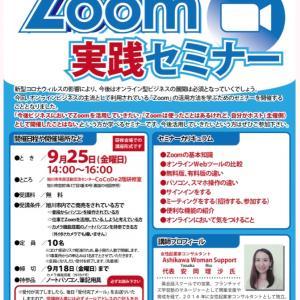 あさひかわ商工会様zoom実践セミナー!講師を務めます。