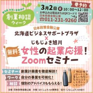女性の起業応援zoomセミナー 北海道ビジネスサポートプラザ✖️じもじょき旭川