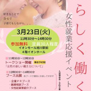 イオンモール旭川駅前 4階イオンホールにて 女性の就業応援イベント【私らしく働く】開催します!