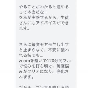 【感想】モヤモヤがクリアになると、前進できる!