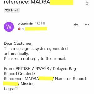 初めてのロストバゲージ(3)BA、Lost Baggageの追跡情報は分かり易い