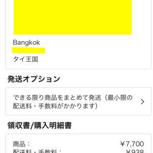 我慢できずにamazon.co.jpでお買い物