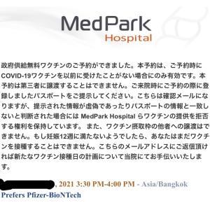 Damascusのワクチン事情(4)病院が「ご予約ができました」と言ったので、8月1日はファイザー記念日