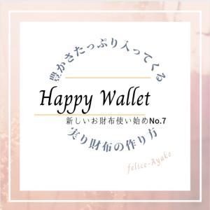 秋の実り財布の作り方Ⅶ〜いつ使い始めればよい?