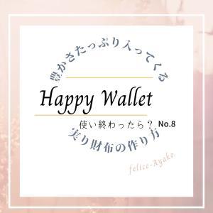秋の実り財布の作り方NO8〜使い終わったお財布はどうする?