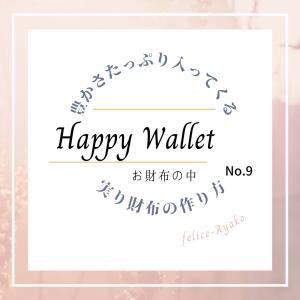 秋の実り財布の作り方NO9〜お財布の中には何を入れる?