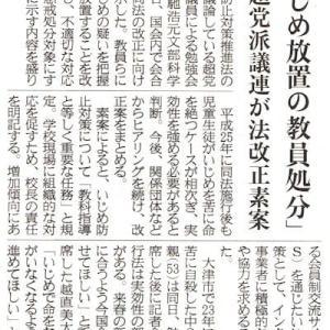 #276 今の日本、どんだけ学校(というか教師)に厳しいんだ?