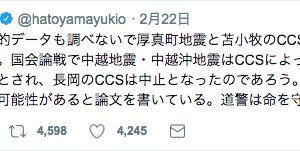 #289 鳩山由紀夫クンの、何やら懐かしい感じ・・・いやいや「悪夢」の続きかな?