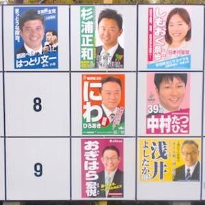 #295 新元号報道に埋もれてる感あり・・・ですが、行きます。意地でも。統一地方選挙前半戦(愛知県議会)