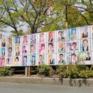 #297 統一地方選挙後半戦 豊橋市議会選挙2019