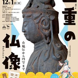 「三重の仏像~白鳳仏から円空まで~」三重県総合博物館