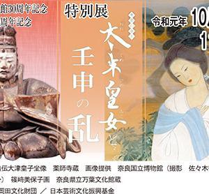 「東雲の斎王 大来皇女と壬申の乱」斎宮歴史博物館