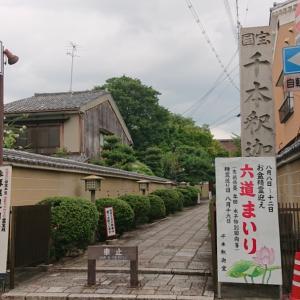 【瑞応山 大報恩寺(千本釈迦堂)】京都見仏②