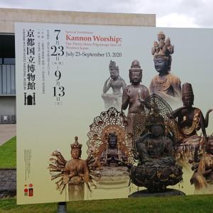 「聖地をたずねて ー西国三十三所の信仰と至宝ー」京都見仏④