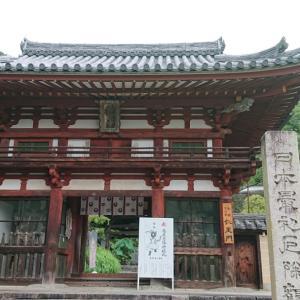【東光山 真珠院 龍蓋寺(岡寺)】京都(奈良)見仏⑤