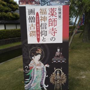 「薬師寺の福神信仰と画僧古磵」出雲文化伝承館