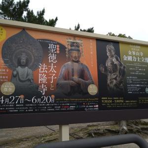 「聖徳太子と法隆寺」in奈良国立博物館