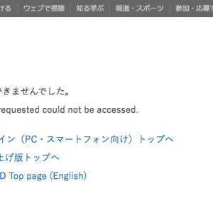 やめられない、かわれない・・・マーシー、バリバラ、NHK。