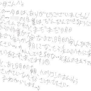 なぞなぞ置き手紙 by V3