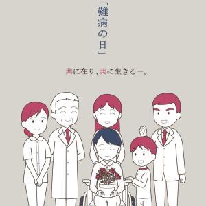 5月23日「難病の日」と、2月最終日「世界希少・難治性疾患の日」。