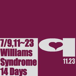 7月9日は「ウイリアムズ症候群の日」、11日〜23日を合わせ「ウイリアムズ症候群の14日間」。