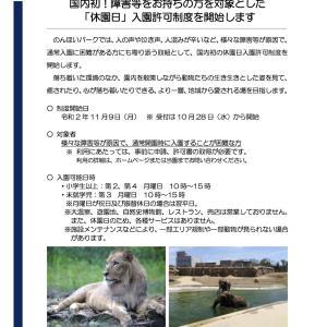 (これまたローカルな話題ですが)国内初らしい・・・障害ある人に「静かな動物園を」