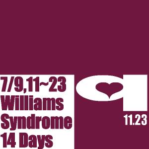 7月9日(と11日〜23日)・・・3年目の「よくわかる(かもしれない)ウィリアムズ症候群講座」