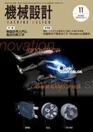 銅のはなし × 雑誌「機械設計(日刊工業新聞社)」11月号