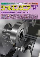 雑誌「ツールエンジニア」8月号