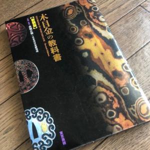 書籍「木目金の教科書」