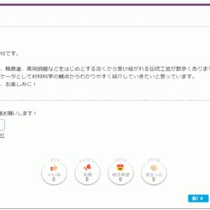 ブログ「ヨシムラ・サイエンス・ラボ」 祝10周年!