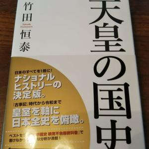 誇るべき日本人の本「天皇の国史」