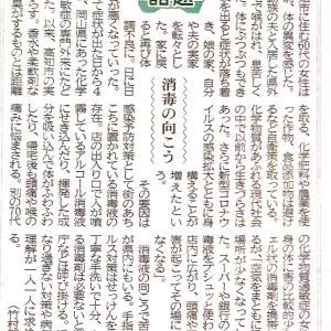 新聞記事「消毒の向こう」2020-10-17高知新聞