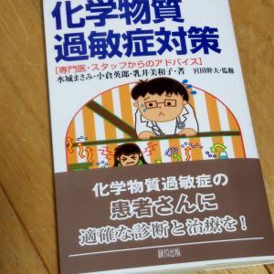 2ヵ月ぶりの歯科受診・・・化学物質過敏症対策の本