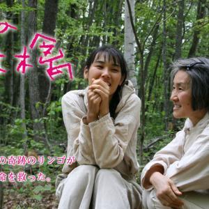 1/29~31「いのちの林檎」オンライン上映会