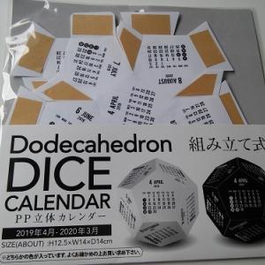 【白黒】工作が楽しいオシャレなオブジェみたいなカレンダー