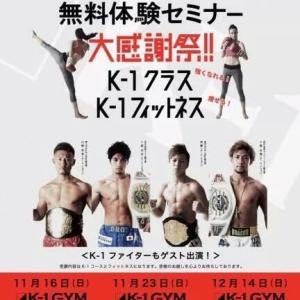 12月14日(日)「K-1 GYM 無料体験セミナー大感謝祭!!」