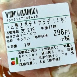 ハム巻きサラダが好き! (*^O^*)