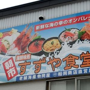 朝市 + 昼温泉 + ロック