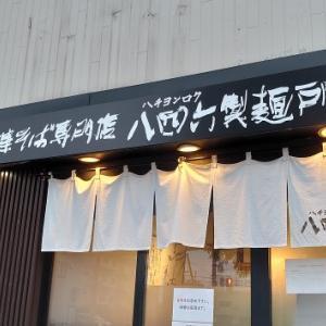 ラーメン3店