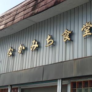 大盛りで有名な「なかみち食堂」さんへ。