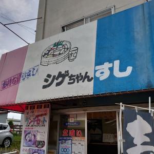 お寿司食べに行ってきました。