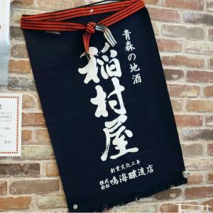 「稲村屋」さんへ行ってきました。