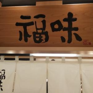 中華そば 福味 KITTE店