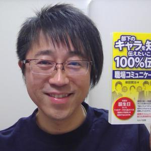 今さらだけど「大谷翔平選手」の個性と成功の秘訣を探ってみます!