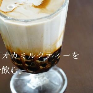 タピオカミルクティーを家で飲む。